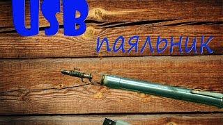 uSB Паяльник / USB Soldering Iron