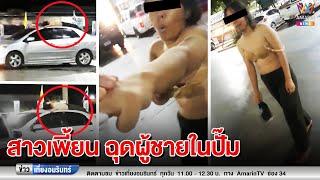 ข่าวเที่ยงอมรินทร์-แห่แชร์-สาวเพี้ยนถอดเสื้อฉุดผู้ชายขอมีเพศสัมพันธ์ในปั๊ม-โดดนอนหลังคารถ-230462