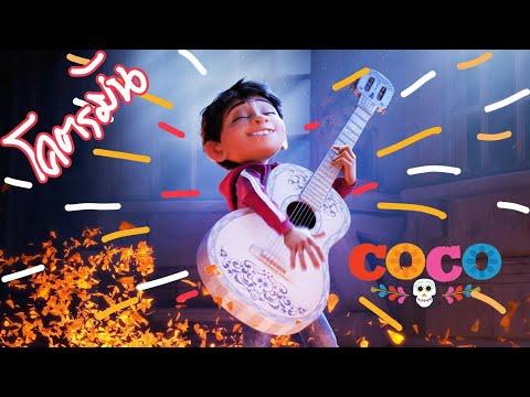 Coco วันอลวน วิญญาณอลเวง (สปอยโคตรมันส์)
