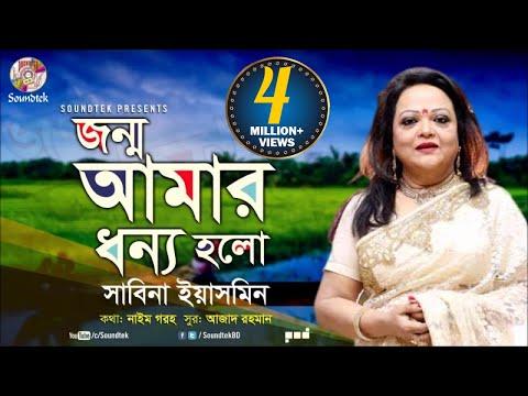 Sabina Yasmin - Jonmo Amar Dhonno Holo | জন্ম আমার ধন্য হলো | Desher Gaan | Soundtek