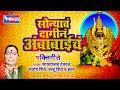 Top 9 Aambabai Song  | Soniyacha Dagina Aambabaicha | Tulja Bhavani Marathi Bhakti Geete