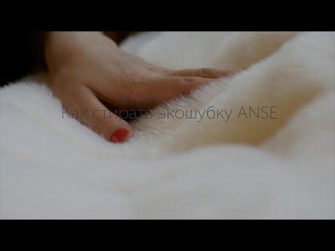 ANSE - Как стирать шубку из экомеха