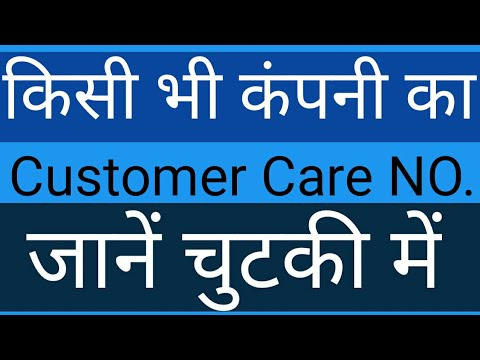All Customer Care Complaint Number