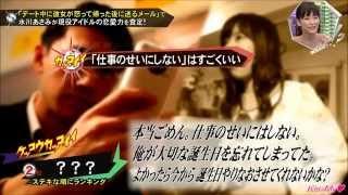 水川あさみのお題「デート中に彼女が怒って帰った時に送るメール」