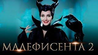 Малефисента 2: Владычица тьмы (2019) — Русский тизер-трейлер Дата выхода ...