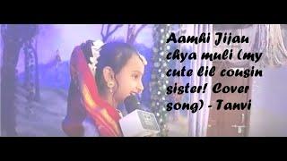 Aamhi Jijau Chya Muli ( Singing cover by my cute lil sister Tanvi! )