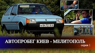 Большой тест драйв ЗАЗ-1102 Таврия.  Автопробег Киев-Мелитополь .  Серия первая.