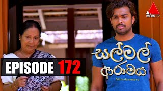 සල් මල් ආරාමය | Sal Mal Aramaya | Episode 172 | Sirasa TV Thumbnail