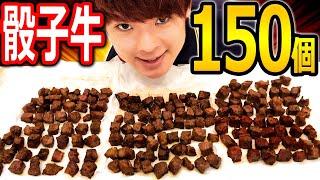 大胃王挑戰吃光150個骰子牛!? 從沒一次吃過這麼多骰子牛…