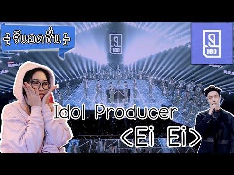 [Reaction] 主题曲《Ei Ei》- #IdolProducer 2018 อี้ชิงเข้มมากค่ะ
