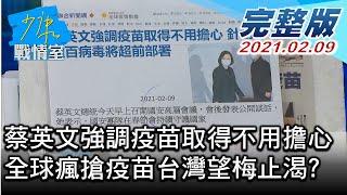 【完整版下集】蔡英文強調疫苗取得不用擔心 全球瘋搶疫苗台灣望梅止渴? 少康戰情室 20210209