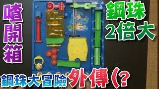 【喳開箱#15】2倍大的鋼珠大冒險!!外傳!!