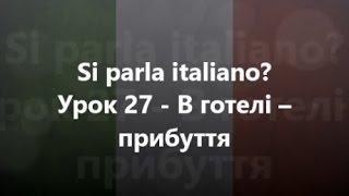 Італійська мова: Урок 27 - В готелі – прибуття