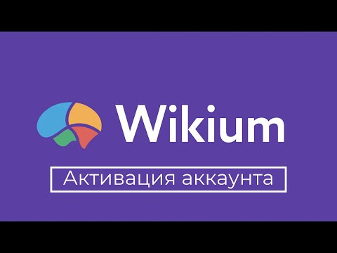 Активация аккаунта Wikium для Faberlic