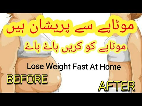 How to lose weight fast for girls boys|Easy Tips for weight Loss Urdu Hindi|Wazn km krny ki Tips