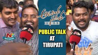 Aravinda Sametha Movie Public Talk At Tirupati | Public Response | Jr NTR | Pooja Hegde | NTV ENT