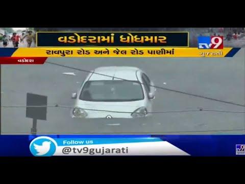 Monsoon 2019: Water-logging in Vadodara due to heavy rainfall in city| TV9GujaratiNews
