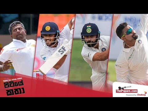 Sri Lanka dare to dream of India Test upset - Pitiye Katha