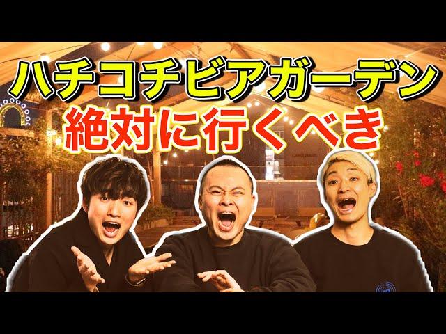【祝オープン】ハチコチビアガーデン!絶品コース料理!
