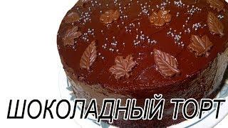 Шоколадный торт. Вкусный шоколадный торт. Рецепт.