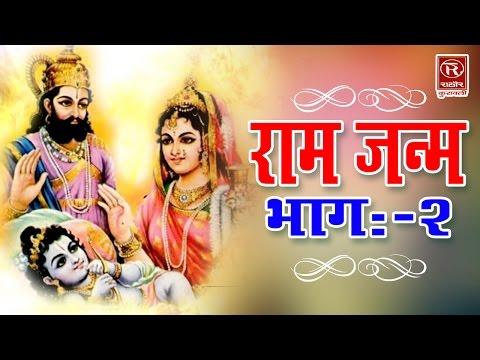 Ram Janam Part 2 !! राम जन्म !! Kissa !! Ramayan !!  Naveen Kumar Mishra !! Rathore Cassettes