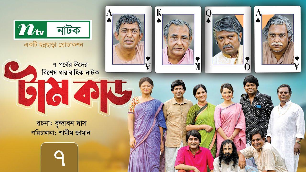 ঈদের ধারাবাহিক নাটক: টাম কাড | Tum Cad | EP 07 | Chanchal Chowdhury | NTV EID Natok 2020
