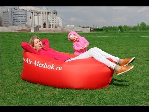 Meshok. By предлагает выбрать и купить самый удобный♥♥♥ кресло мешок в минске. Огромный выбор моделей и бесплатная доставка по минску для.