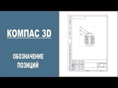 КОМПАС 3D | Как сделать обозначение позиций