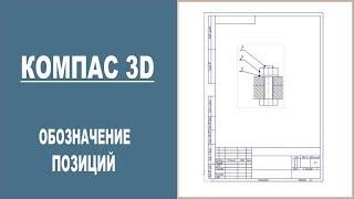кОМПАС 3D  Как сделать обозначение позиций