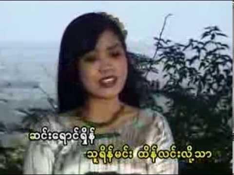 Lin Yaung Chi Oo----Soe Sandar Htun