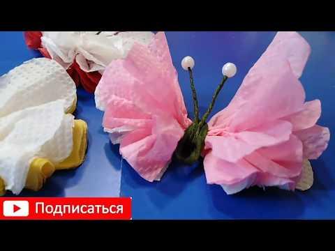 Декоративная Бабочка из цветной салфетки/ Красивое украшение декор на День рождения, 8 марта