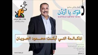 المكالمة التي أبكت محمود الحويان - هلا إف إم