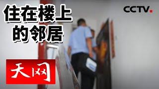《天网》毒贩制造毒品有异味引邻居怀疑 终被警方抓获 20180109 | CCTV社会与法 - YouTube