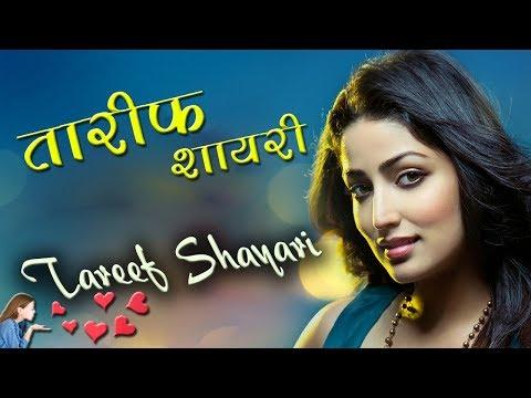 तारीफ़ शायरी - Tareef Shayari In Hindi - हिंदी शायरी