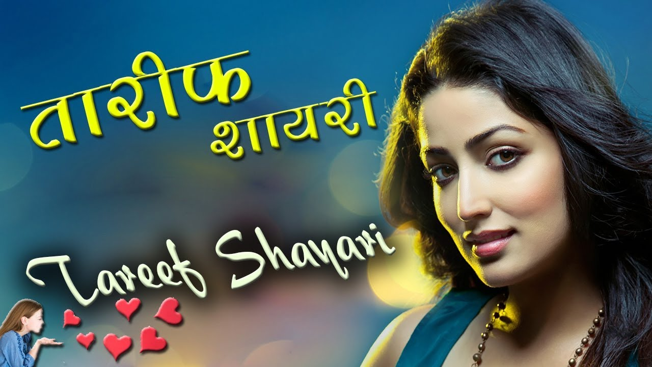 तरफ शयर Tareef Shayari In Hindi हद