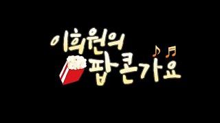 [이희원의팝콘가요] 야호! 번개다!!