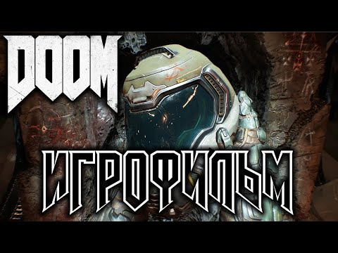 Doom (2016) Игрофильм (Game Movie)