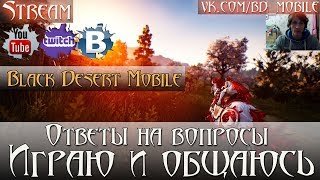 Black Desert Mobile [Korea] - Играю и общаюсь/Ответы на вопросы [Волшебница/lvl 58+]