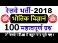 Railway Group D/ALP Preparation | Physics 100 Questions | Online Coaching Science | भौतिक के प्रश्न