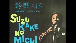 鈴懸の径 / 鈴木章治とリズム・エース&ピーナッツ・ハッコー