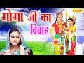 GogaJi Ka Vivah | गोगा जी का विवाह | Anuja | Medi Dham Full New Song Video | Sursatyam Music