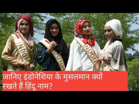 जानिए Indonesia के Muslim क्यों रखते हैं Hindu नाम?