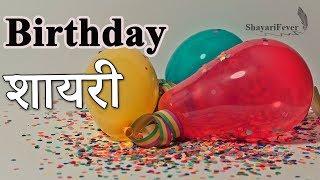 Birthday Shayari In Hindi For Lover (Male Version) | जन्मदिन शायरी
