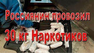 Россиянина задержали в Литве с 30 кг наркотиков