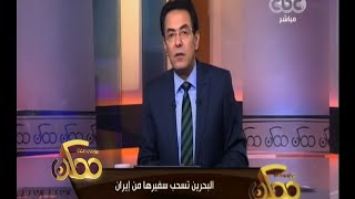 #ممكن | البحرين تسحب سفيرها من إيران