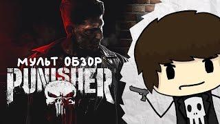 Marvel's The Punisher / Каратель | Обзор