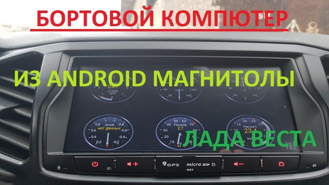 ДЕТАЛЬНЫЙ ОБЗОР МАГНИТОЛЫ ЛАДА ВЕСТА LADA VESTA на Android ММС Android 6.0.1