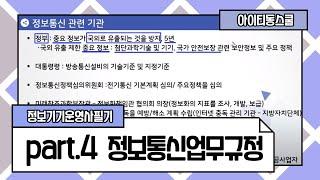 [정보기기운용기능사] [HD]정보기기운용기능사 필기 -…