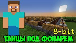 Minecraft музыка - Под фонарём (RASA) | 8-bit
