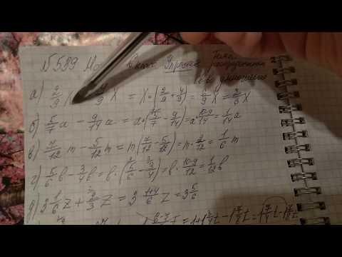 539 Математика 6 класс. Тема распределительное свойство умножения. Сложение и вычитание дробей